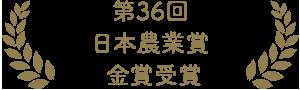 第36回 日本農業賞金賞受賞