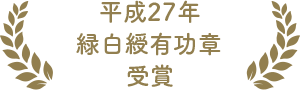 平成27年 緑白綬有功章受賞